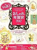 おしゃれ年賀状2012 (宝島MOOK) [大型本] / 宝島社 (刊)