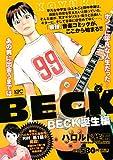BECK 誕生編 (講談社プラチナコミックス)