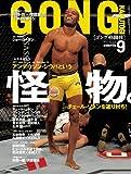 GONG(ゴング)格闘技 2012年9月号