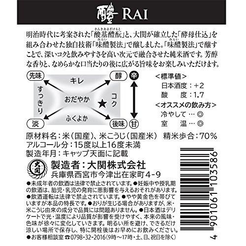 純米酒 醴 RAI 720ml 箱付大関 純米酒 醴 RAI 720ml 箱付