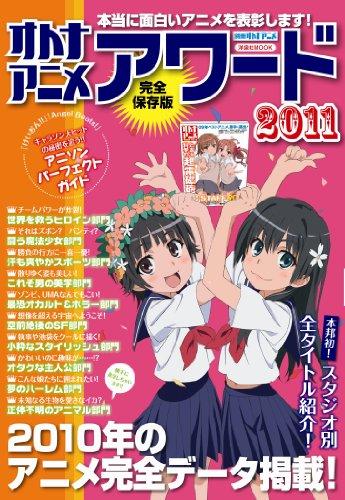 オトナアニメ アワード2011 (別冊オトナアニメ)の詳細を見る