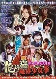 新怪談裸女大虐殺 化け猫魔界少女拳 [DVD]