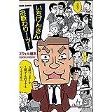 いちげんさんお断わりーッ! (BUNKA COMICS)