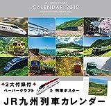 JR九州列車カレンダー 2018年版