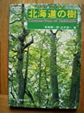北海道の樹 (1979年)