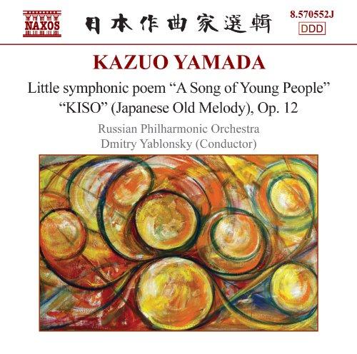 山田一雄(1912-1991): 交響組曲「印度」/他[日本...