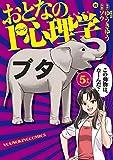 おとなの1ページ心理学 (5) (ヤングキングコミックス)