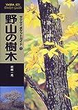 関連アイテム:野山の樹木 (ヤマケイポケットガイド)