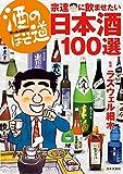 酒のほそ道 宗達に飲ませたい日本酒100選 【Kindle版】