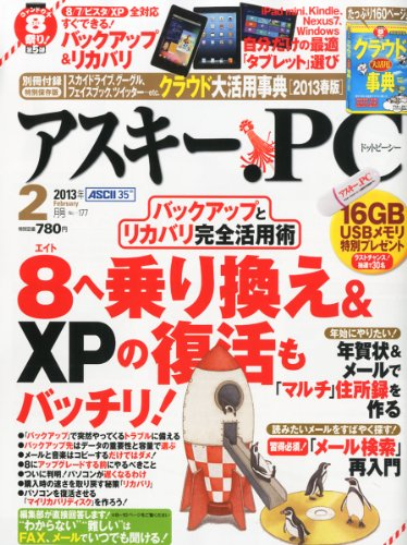 ASCII.PC (アスキードットピーシー) 2013年 02月号 [雑誌]