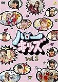 ハローキッズ VOL.1 [DVD]