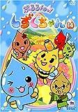 ぷるるんっ!しずくちゃん(14)[DVD]