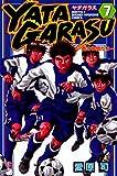 YATAGARASU(7) (月刊少年マガジンコミックス)