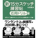 新15分スケッチ練習帖【応用ドリル編】