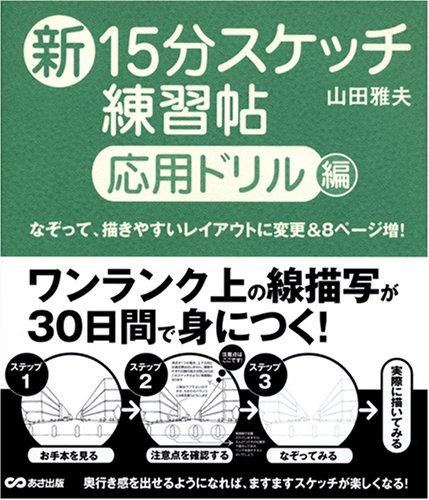 新15分スケッチ練習帖【応用ドリル編】の詳細を見る