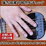 グラスネイル ギタリストトライアルキット【ギターネイル専用】