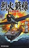 烈火戦線―日米開戦! (RYU NOVELS)