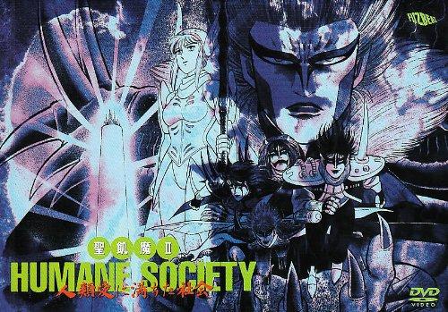 HUMANE SOCIETY ~人類愛に満ちた社会~ [DVD]