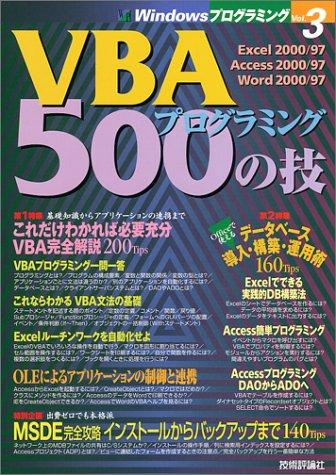 VBAプログラミング500の技 (Windowsプログラミング)の詳細を見る