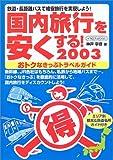 国内旅行を安くする!―おトクなきっぷトラベルガイド (2003) (イカロスMOOK)