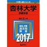 杏林大学(保健学部) (2017年版大学入試シリーズ)