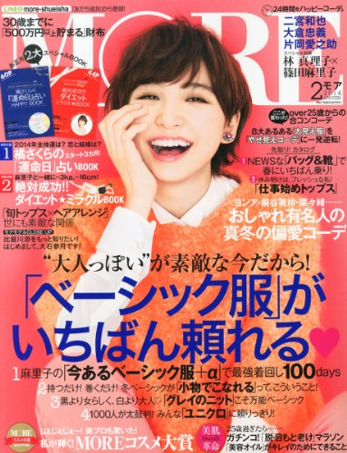 MORE (モア) 2014年 02月号 [雑誌]の詳細を見る