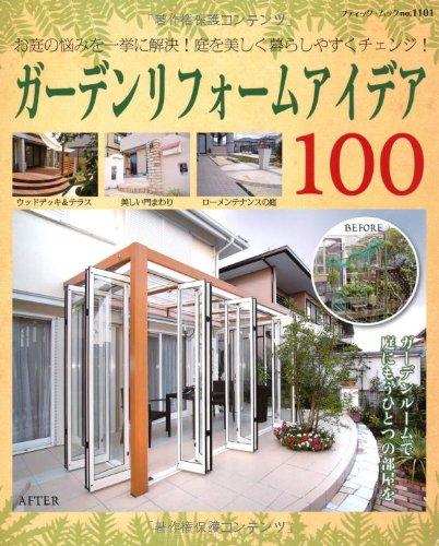ガーデンリフォームアイデア100 (ブティックムックno.1101)の詳細を見る