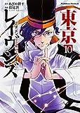東京レイヴンズ (10) (カドカワコミックス・エース)