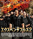 エクスペンダブルズ 2 (期間限定価格版) [Blu-ray]