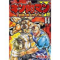 キン肉マン2世究極の超人タッグ編 14 (プレイボーイコミックス)