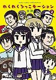 わくわくろっこモーション(2) (電撃コミックスEX)