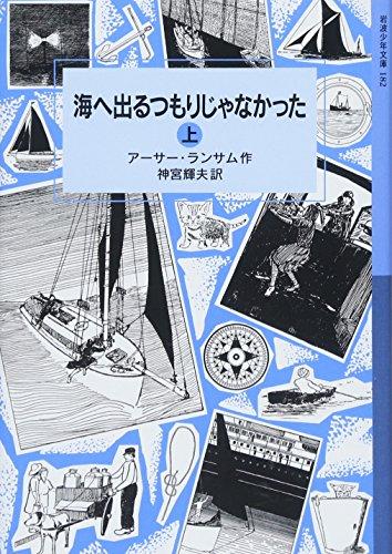 海へ出るつもりじゃなかった(上) (岩波少年文庫 ランサム・サーガ)の詳細を見る