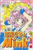 電脳少女・Mink 1 (講談社コミックスなかよし)