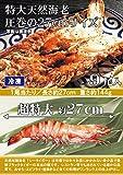 超特大海老9尾入【長さ約27cm】 【冷凍】 エビフライ 鉄板焼き 海鮮 バーベキューにおすすめ。