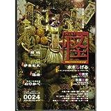 怪 vol.0024 (カドカワムック 267)