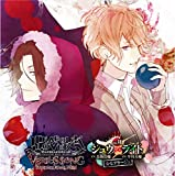 DIABOLIK LOVERS VERSUS SONG Requiem(2)Bloody Night Vol.�Y シュウ VS ライト