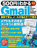 500円でわかるGmail (コンピュータムック500円シリーズ)
