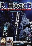 別冊映画秘宝 『エイリアンVS.プレデター』対『ゴジラFINAL WARS』映画最大の決戦 (洋泉社MOOK)