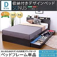 日用品 ベッド 関連商品 収納付きデザインベッド (ダブル ) ブラックオーク