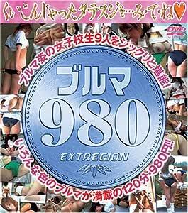 ブルマ980 [DVD]