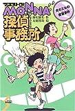 マエストロ!MONNA探偵事務所―青ガエルの密室事件 (Dreamスマッシュ!)