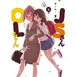 JSさんとOLちゃん 2 (フィールコミックス)