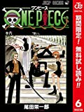 ONE PIECE カラー版【期間限定無料】 6 (ジャンプコミックスDIGITAL)