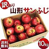 りんご  山形県(朝日町他) 訳ありサンふじりんご10kg 不揃い、傷あり、着色不良、 ※茶箱でバラ詰めでお届け