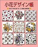 小花デザイン帳―かわいい押し花パターン188と応用作品