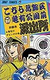 こちら葛飾区亀有公園前派出所 6 (ジャンプコミックス)