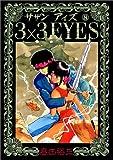 3×3(サザン)EYES (8) (ヤンマガKCスペシャル (271))