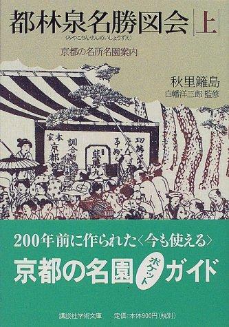 都林泉名勝図会〈上〉京都の名所名園案内 (講談社学術文庫)