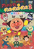アンパンマンのダンス・ダンス・ダンス2~世界をおどろう~[DVD]