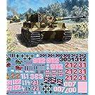 1/35 ドイツ タイガーI 戦車 後期 Ver.